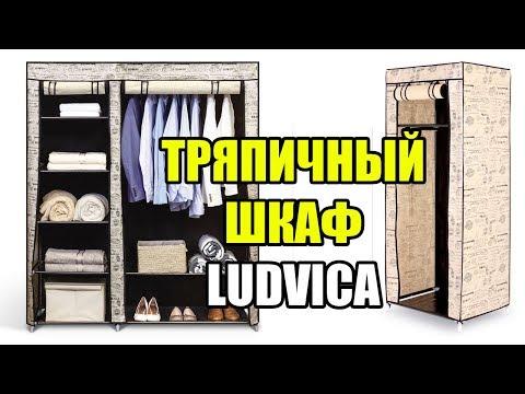 Шкаф тряпичный LUDVIKA - текстильный шкаф для одежды