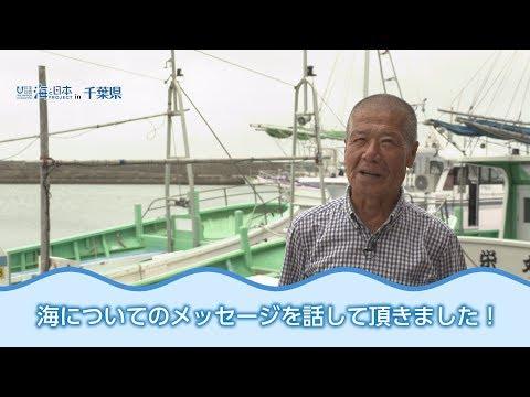 海のそなえ 日本財団 海と日本PROJECT in 千葉県 2018 #22