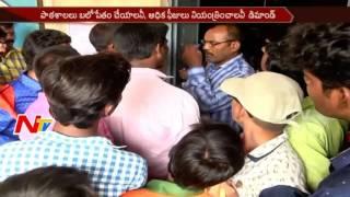 ABVP Calls For Schools Bandh In Kadapa || NTV