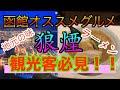 【函館グルメ】地元民がおすすめする超美味しいラーメン店「狼煙」!!観光客必見!!