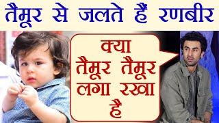 Sanju: Taimur Ali Khan makes Ranbir Kapoor JEALOUS; Here's How | FilmiBeat