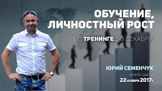 Юрий Семенчук. Обучение. Личностный рост. 2017-11-22