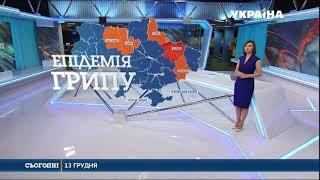 Українці грипують, кількість хворих перевищила епідпоріг