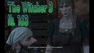 Ведьмак 3 s 163 Мастер бронник