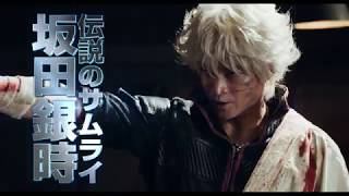 映画『銀魂』予告3(30秒編)【HD】2017年7月14日(金)公開