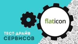 Как скачать иконки для презентации с Flaticon(http://www.flaticon.com/ В этом выпуске мы проведем тест-драйв Flaticon – ресурса для поиска и скачивания иконок, которые..., 2014-08-14T08:08:56.000Z)