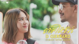 D GERRARD - ถามให้ชัวร์ (FEAT. RUZZY TATTOO COLOUR) 【Official Music Video】