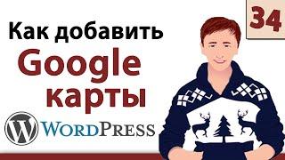 Wordpress уроки - Как добавить Google карты на сайт Вордпресс(Перейти на мой веб-сайт чтобы узнать больше: http://it-explorer.com/ Как создать сайт при помощи системы Вордпресс..., 2015-02-21T21:04:12.000Z)