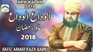 Alvida Alvida Mah-E-Ramzan 2018 | Hafiz Ahmad Raza Qadri