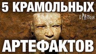 5 крамольных артефактов, которые рушат официальную историю. Историкам придётся переписывать учебники