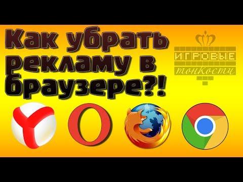 Как убрать рекламу в браузере Google Chrome, Fire Fox, Opera, Яндекс