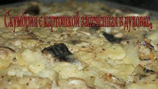 Скумбрия с картошкой запеченная в духовке.