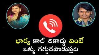 Prashanth and Pavani Phone Leaked Call Recording   Telugu Varthalu thumbnail
