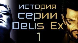 История серии Deus Ex [Часть 1](2000)