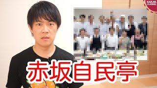 朝日新聞が赤坂自民亭を検証しているけどこれって…【サンデイブレイク66】 thumbnail