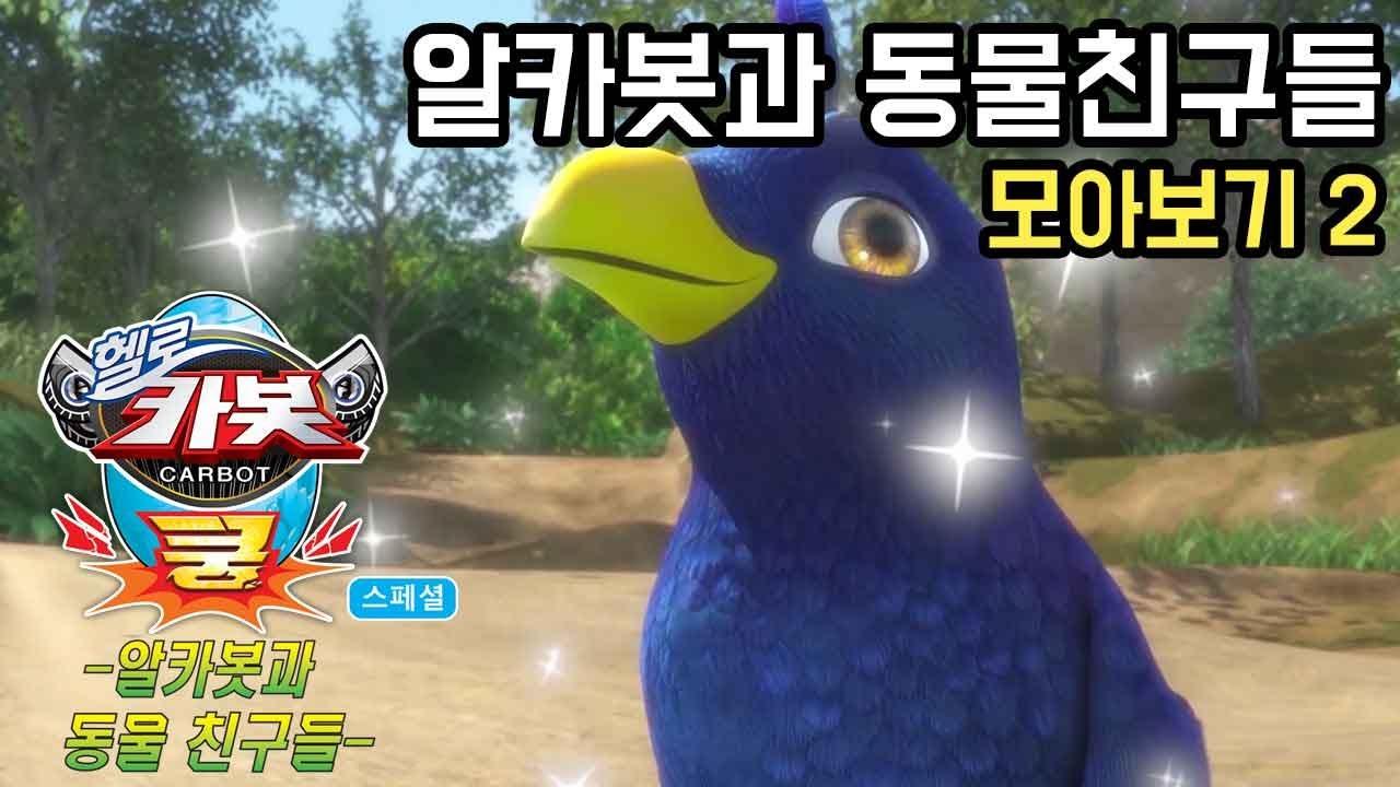 ★헬로카봇 쿵 스페셜 - 알카봇과 동물친구들 모아보기 2★