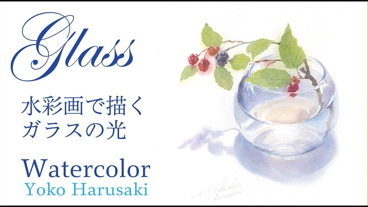 水彩画で描くガラスの光 Yoko Harusaki  Watercolor