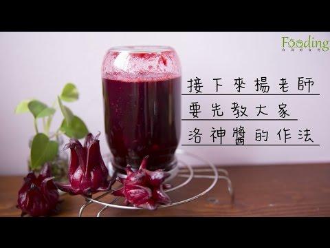 【醬料】洛神果醬超簡單,跟著季節做果醬