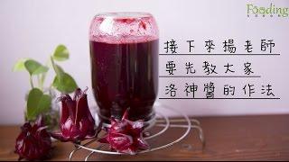 (台灣好食材Fooding How to do 44 ) 洛神果醬超簡單,跟著季節做果醬