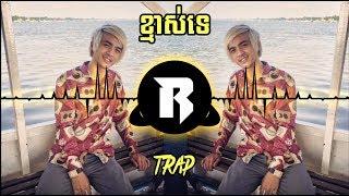 ខ្មាស់ទេ Music Trap - Kmes Te Remix 2018