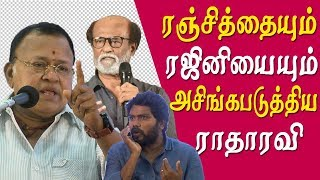 radha ravi speech about rajini and ranjith , radha ravi latest speech tamil news live tamil news