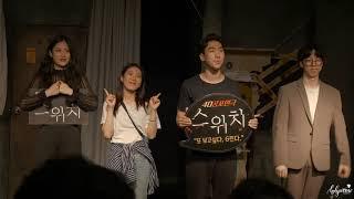 210613 #연극스위치 박혜림 이지영 이승현 서동은 #아루또소극장 #커튼콜