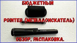Бюджетный Pinpointer (металлоискатель)-обзор, распаковка.