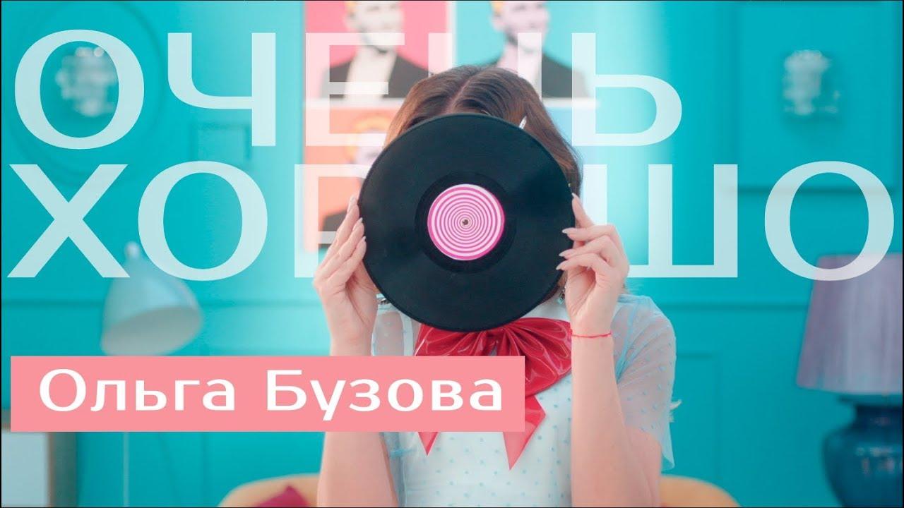 Ольга Бузова — Очень хорошо — Премьера клипа  2019 г