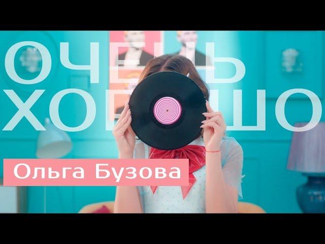 Ольга Бузова - Очень хорошо - Премьера клипа  2019 г