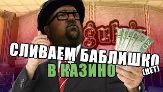 Grand RP Saturn   КАК СЛИТЬ 20КК в казино