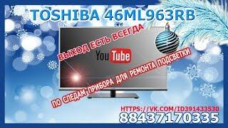 видео Ремонт ЖК телевизоров Toshiba (Тошиба) в Москве