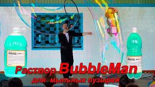 Классно работать с раствором для мыльных пузырей от BubbleMan.ru
