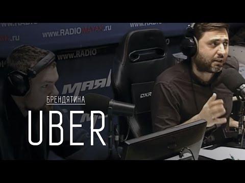 Брендятина. Uber