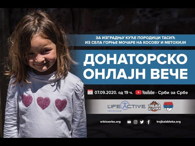 Хуманитарно вече за  Тасиће у организацији Марка Кешеља и Х.О. Срби за Србе, Београд 7.9.2020.