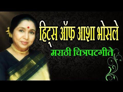 आशा भोसले - मराठी गीत || ASHA BHOSLE SONGS || HITS OF ASHA BHOSLE - HIT MARATHI SONGS