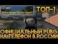 ОФИЦИАЛЬНЫЙ PUBG ВЫШЕЛ В PLAY MARKET И APP STORE! РЕЛИЗ В РОССИИ! ВЗЯЛ ТОП-1! - PUBG MOBILE OFFICAL
