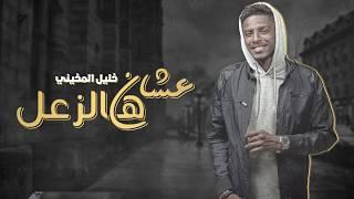 خليل المخيني - عشان هالزعل (حصرياً) | 2017