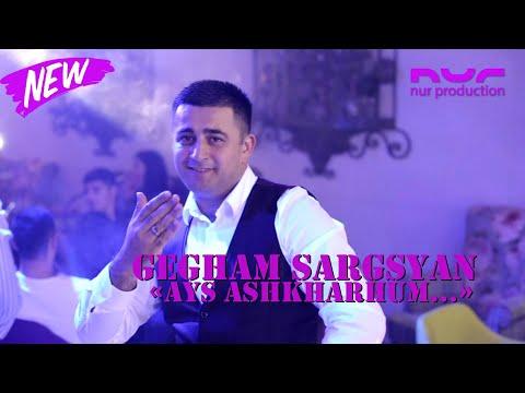 Gegham Sargsyan - Ays Ashkharhum / Cover (2020)