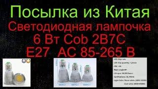 Посылка из Китая -  Светодиодная лампочка 6-6,5Вт Cob 2B7C E27