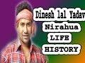 Dinesh Lal Yadav - Biography | Nirahua Life history | जानिए कैसे बने दिनेश लाल यादव निरहुआ सुपरस्टार