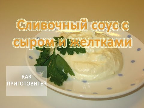 сливочный соус рецепт фото приготовить