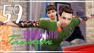The Sims 4 / Династия Томпсон #59 - НЕДОВОЛЬНА ПОДАРКОМ?!