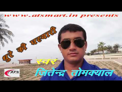 Latest Kumauni Song-Dhury Ki Ghsyari New kumaoni Mp3 Song  !! Jitendra Tomkyal & Meghna Chandra !!