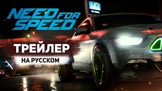 Need for Speed - Трейлер с Е3 2015 на Русском Языке! - Official E3 Trailer