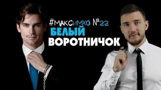 #МаксИмхо №22 - Белый воротничок (White Collar)