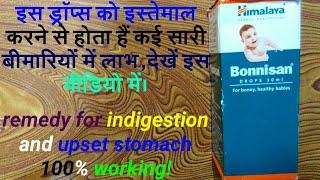 bonnisan drops|review|इस ड्रॉप्स को इस्तेमाल करने से होता हैं कई बीमारियों में लाभ,देखें वीडियो में।