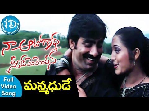 Naa Autograph Movie Songs - Manmadhude Video Song || Ravi Teja, Gopika, Bhoomika || MM Keeravani
