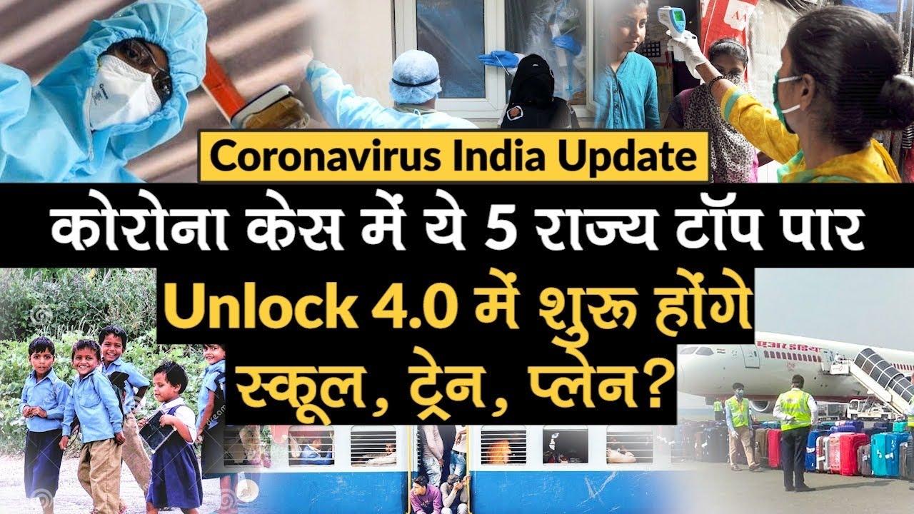 Coronavirus India Update: कोरोनावायरस से 26 लाख पार लोग ठीक, 1 September से Unlock 4.0 Guidelines