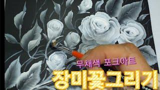 장미꽃그리기/아크릴물감으로 그리기/무채색