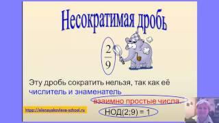 6 класс Урок №9  Сокращение дробей  Видео уроки по математике учителя Елены ЯковлевойЕлена Яковлева8